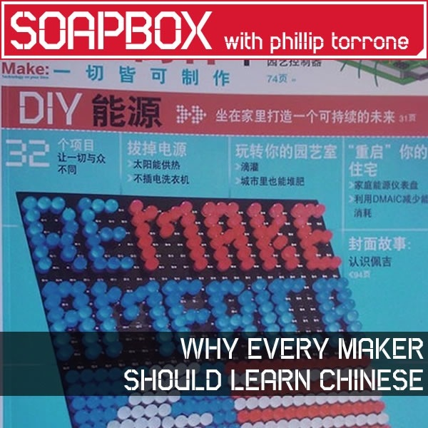 Why Every Maker Should Learn Chinese-1