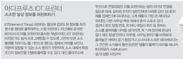 Iotesquirekorea