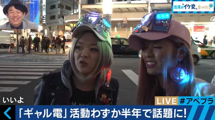 Girl Power Japan