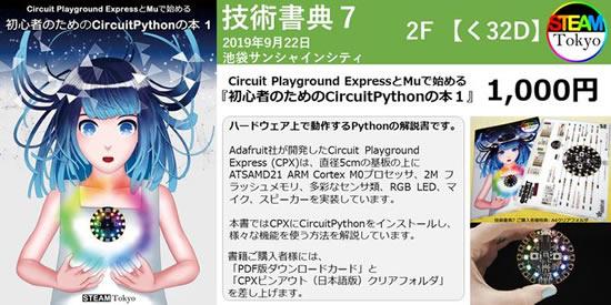 CircuitPython and Mu book